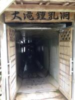 鍾乳洞入口前